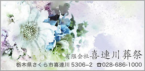 2019_DJANGO_AD_0038_きつれがわそうさい.jpg