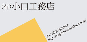 2019_DJANGO_AD_0026_こぐちこうむてん.jpg