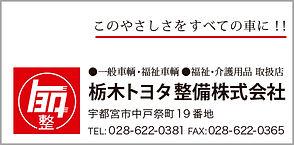 2019_DJANGO_AD_0033_とちぎとよた.jpg