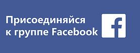 Facebook группа RUSCADASEC
