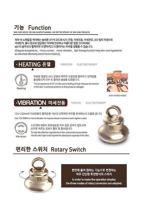 esV10_제품소개서-page-005.jpg