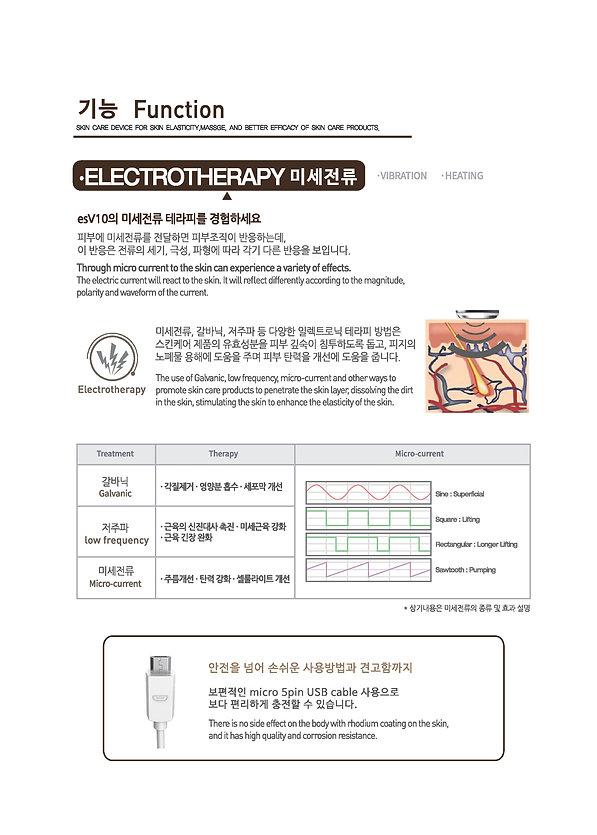 esV10_제품소개서-page-006.jpg