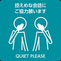 07_控えめな会話
