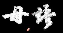ZenBrush2.png