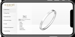 結婚指輪シミュレーター