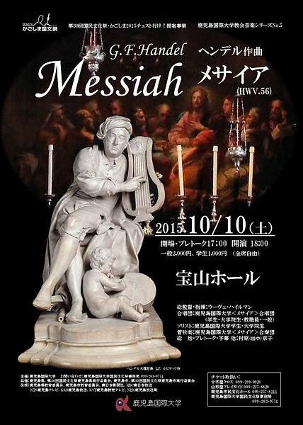 Messiah チラシ.jpg