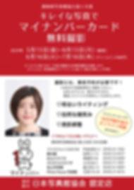 マイナンバーポスター(改定)s.jpg