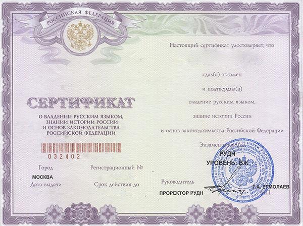 Пример сертификата на ВНЖ