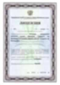 Лицензия на проведение экзаменов