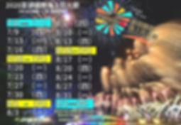 2020花火節時程表.jpg