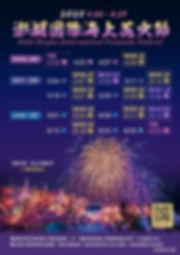 2020澎湖國際海上花火節時程_191227_0001.jpg
