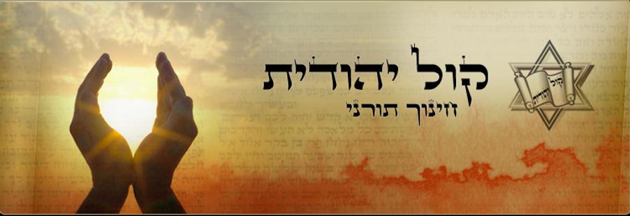קול יהודית.png