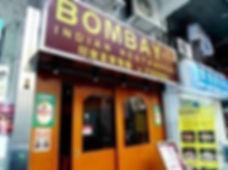 BOmbay Restaurant.jpg