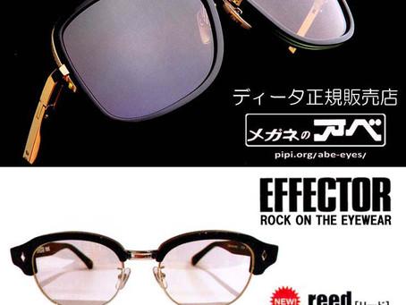 メガネのアベ