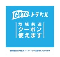 GOTOトラベル 地域共通クーポンについて