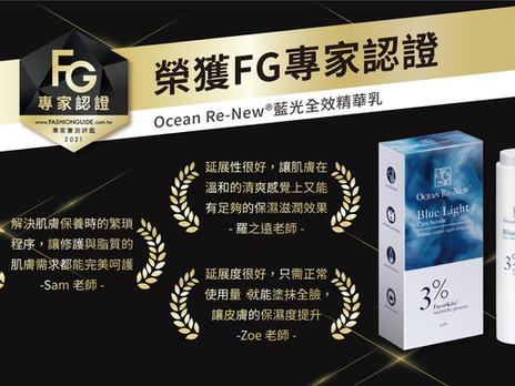 Ocean Re-New ®藍光全效精華乳 商品榮獲2021 FG專家認證