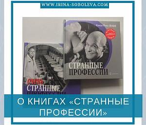 """О книгах """"Странные профессии"""""""