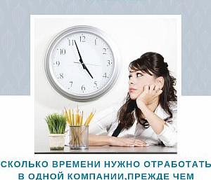 Сколько времени нужно отработать в одной компании, прежде чем уволиться?