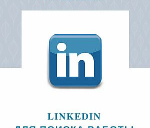 LinkedIn для поиска работы