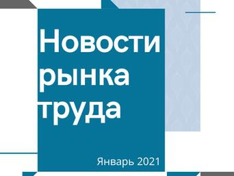 Новости рынка труда за январь 2021 года