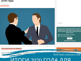 Итоги 2020 года для бизнеса и рынка труда