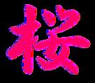 愛知(一宮,稲沢,清須,津島,あま)でのリフォームは建築家・桜へ。こちらは、株式会社 建築家・桜の『桜』ピンク文字
