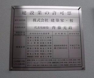 愛知(一宮,稲沢,清須,津島,あま)でのリフォームは建築家・桜へ。こちらは、株式会社 建築家・桜の一宮店の事務所にある建築業許可票