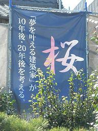 愛知(一宮,稲沢,清須,津島,あま)でのリフォームは建築家・桜へ。こちらは、株式会社 建築家・桜の桜バッチです。