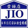 愛知(一宮,稲沢,清須,津島,あま)でのリフォームは建築家・桜へ。こちらは、リフォームかし保険、新築瑕疵保険の登録先、(JIO)日本住宅保証検査機構登録店の画像です。