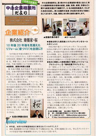 愛知(一宮、稲沢、清須、津島、あま)でのリフォームは建築家・桜へ。こちらは、株式会社 建築家・桜 一宮店の事務所に掲示中の寄せ書きです。