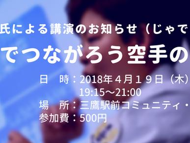 【講演】4/19(木) 高橋朋子会長「手話でつながろう空手の世界」