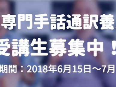 【お知らせ】:空手道専門手話通訳養成講座 受講生募集
