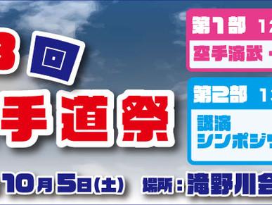 【お知らせ】第3回デフ空手道祭