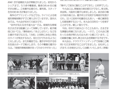 【掲載】空手道マガジンJKFan6月号(4/23発売)に。
