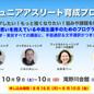 【お知らせ】デフジュニアアスリート育成プログラムお申し込みスタート!