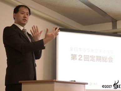 【報告】JDKF.第2回定期総会