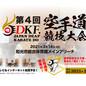【出場選手募集!】第4回JDKF.空手道競技大会