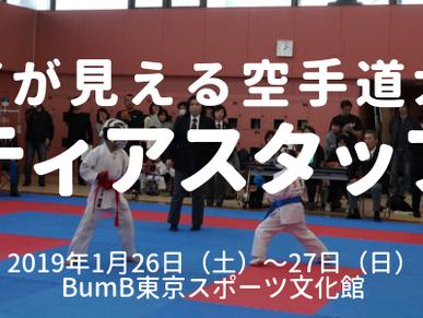 【募集終了】第2回JDKF.空手道競技大会のボランティアスタッフ
