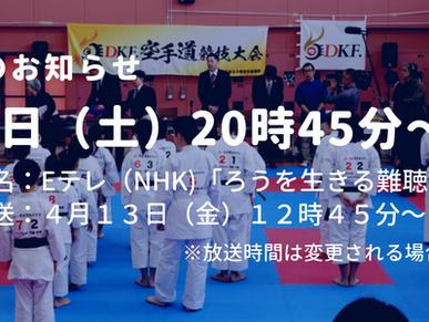 【TV放映】4/7(土)20:45~ JDKF.空手道競技大会が放送される!