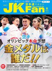 【掲載】空手道マガジンJKFan8月号掲載のお知らせ