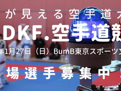 【募集終了】第2回JDKF.空手道競技大会