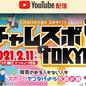 【お知らせ】2月11日(祝)チャレスポ!TOKYOオンラインイベント