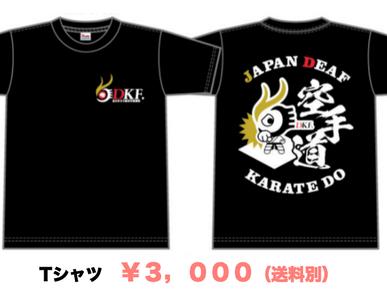 【終了しました】JDKF.オリジナルTシャツ・長袖Tシャツ販売