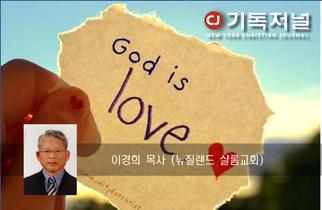 구약의 하나님, 신약의 하나님