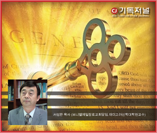 성경 상의 창조 순서와 질서- 기독교에 대한 과학적 접근 (1)