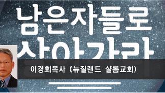 """""""이겨 빼앗은 자와 <남은 자>"""""""