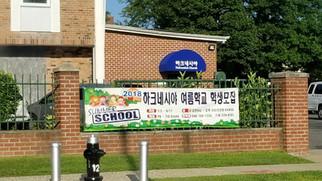여름학교 둘러싼 측근들 만행과 전광성목사의 비열함(1)