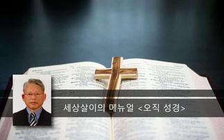 이경희목사 (뉴질랜드 샬롬교회 담임)
