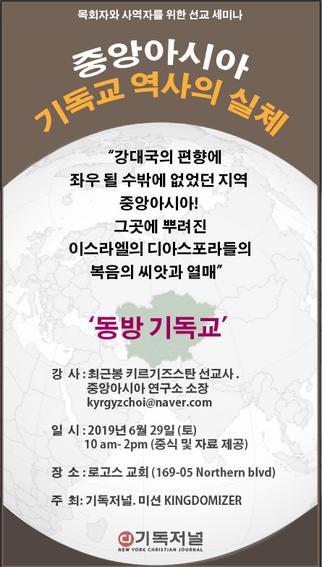 본보 주최 선교와 사역 세미나 연속 개최