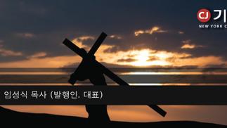 단상. 십자가의 삶